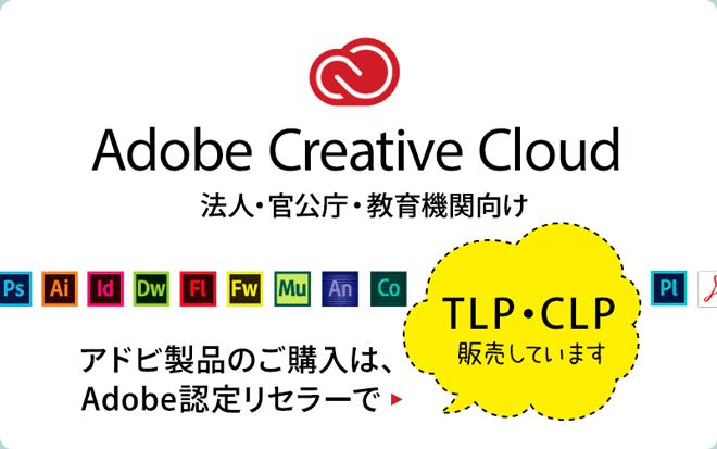 Adobe Creative Cloud 法人・官公庁・教育機関向け TLP・CLP販売しています