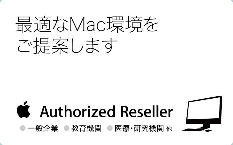最適なMac環境をご提案します Apple Authorized Reseller
