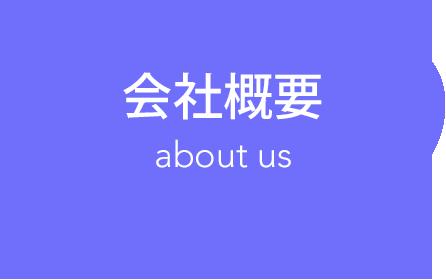 会社概要[about us]
