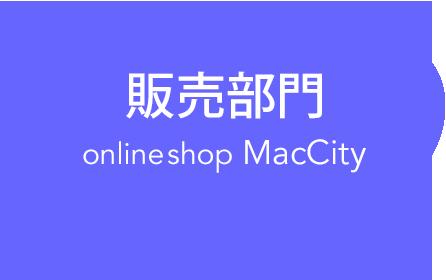 販売部門[onlineshop MacCity]