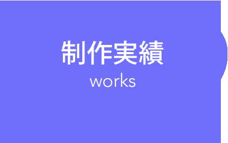 制作実績[works]