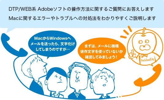 DTP/WEB系 Adobeソフトの操作方法に関するご質問にお答えします・Macに関するエラーやトラブルへの対処法をわかりやすくご説明します