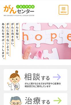 三重大学医学部附属病院がんセンター トップページ スマートフォン表示