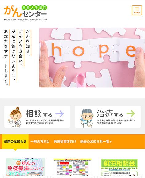 三重大学医学部附属病院がんセンター トップページ タブレット表示