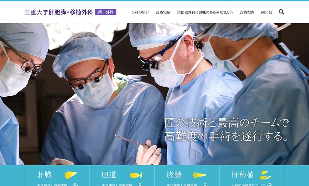 第一外科 トップページ PC表示