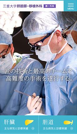 第一外科 トップページ スマートフォン表示