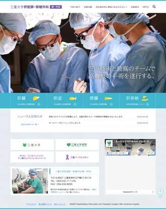 三重大学 肝胆膵・移植外科