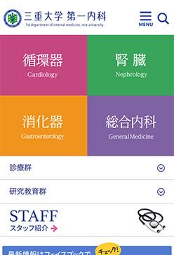 三重大学第一内科 トップページ スマートフォン表示