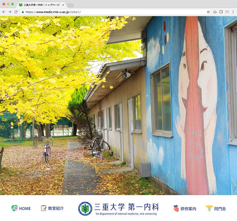 三重大学第一内科 トップページ写真