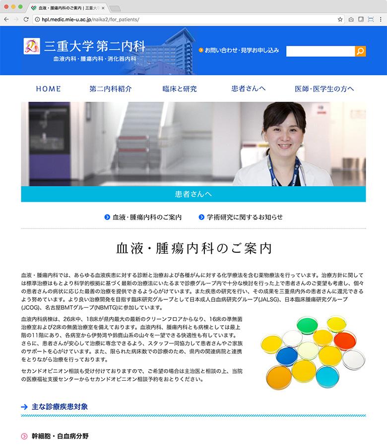 三重大学第二内科 患者さんへのページ