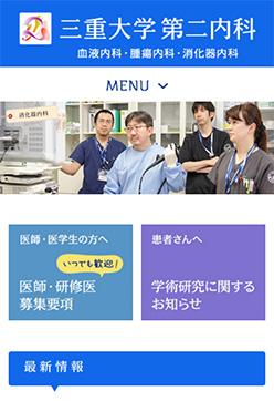 三重大学第二内科 トップページ スマートフォン表示