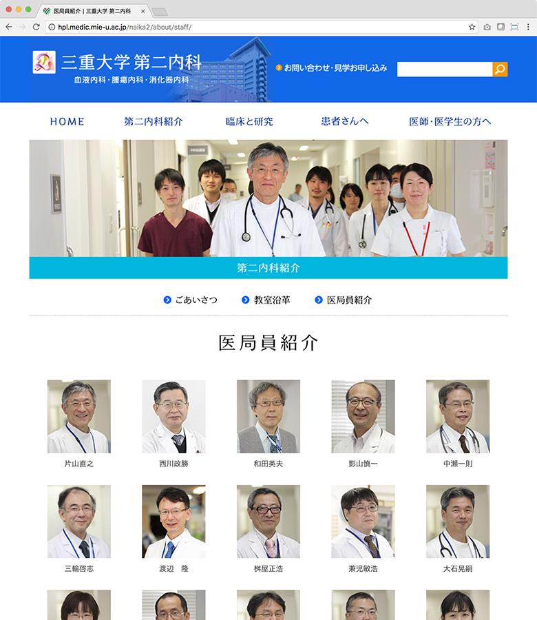 三重大学第二内科 医局員紹介ページ