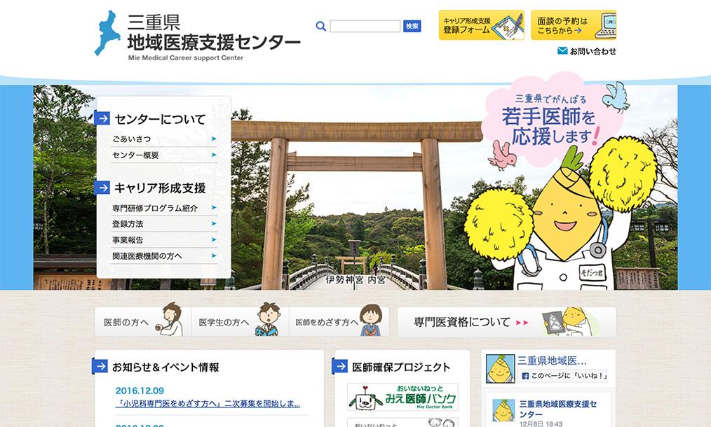 三重県地域医療支援センター  トップページ PC表示