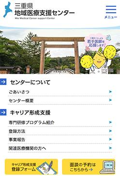 三重県地域医療支援センター  トップページ スマートフォン表示