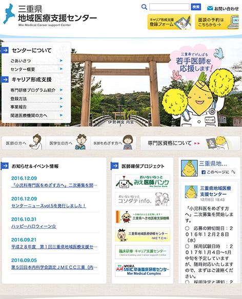 三重県地域医療支援センター  トップページ タブレット表示