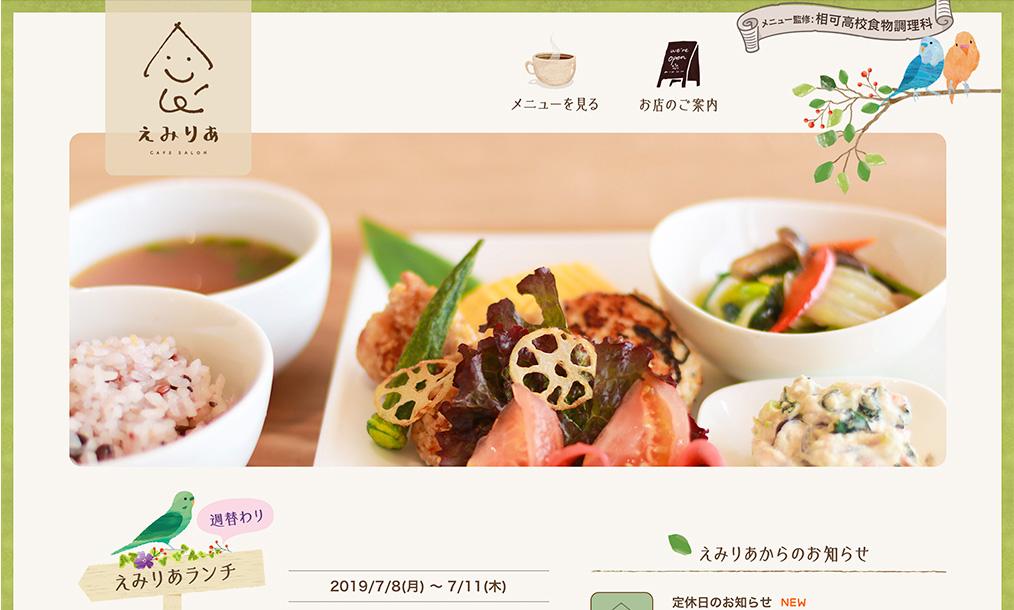 松阪市社会福祉協議会カフェサロンえみりあ トップページ PC表示
