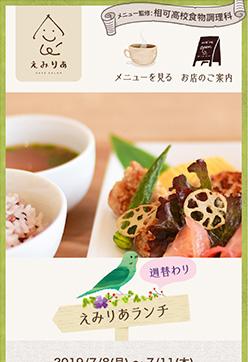 松阪市社会福祉協議会カフェサロンえみりあ トップページ スマートフォン表示