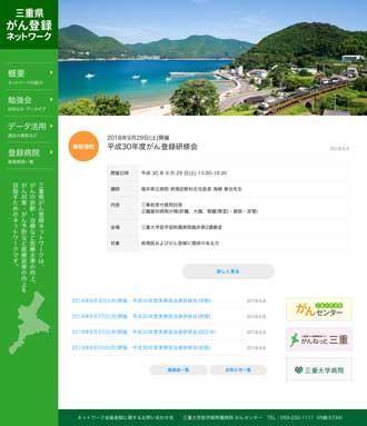 三重県がん登録ネットワーク