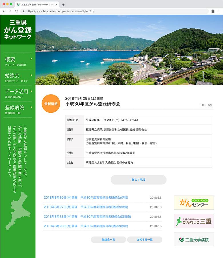 三重県がん登録ネットワークトップページ