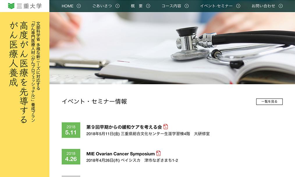 三重大学 がんプロフェッショナル養成プラン トップページ PC表示