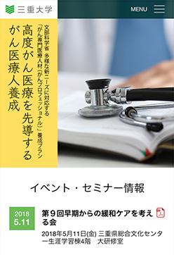 三重大学 がんプロフェッショナル養成プラン トップページ スマートフォン表示