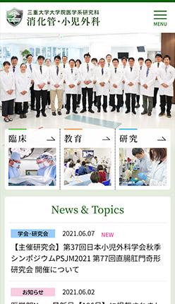 第二外科 トップページ スマホ表示