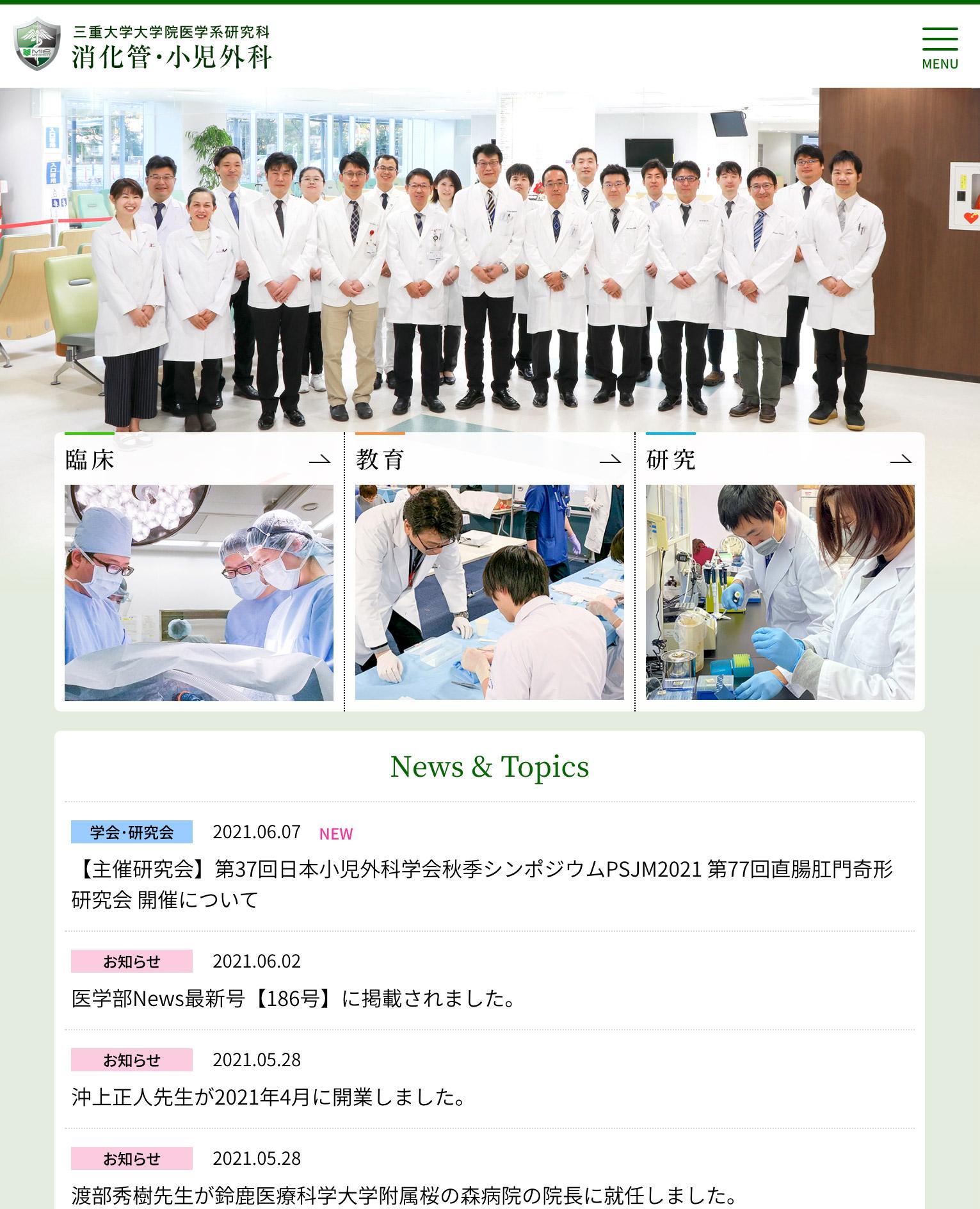 第二外科 トップページ タブレット表示