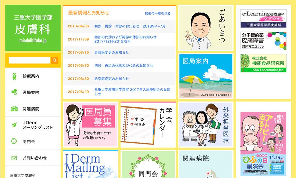 三重大学医学部皮膚科 トップページ PC表示