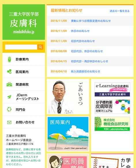 三重大学医学部皮膚科 トップページ タブレット表示