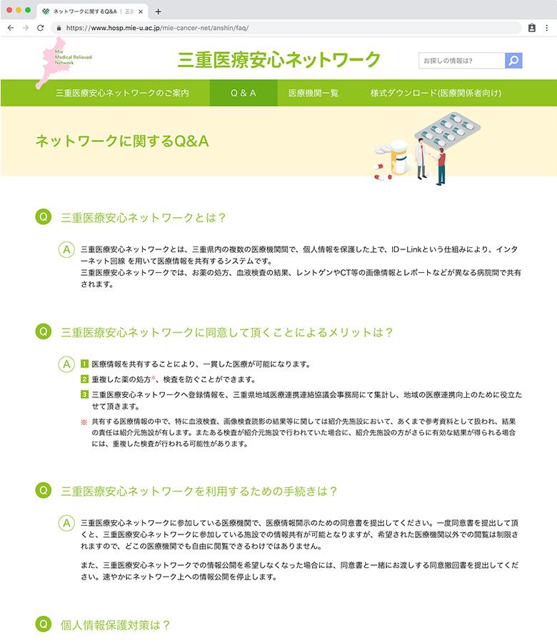三重医療安心ネットワークQ&Aページ