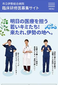 市立伊勢総合病院 トップページ スマートフォン表示