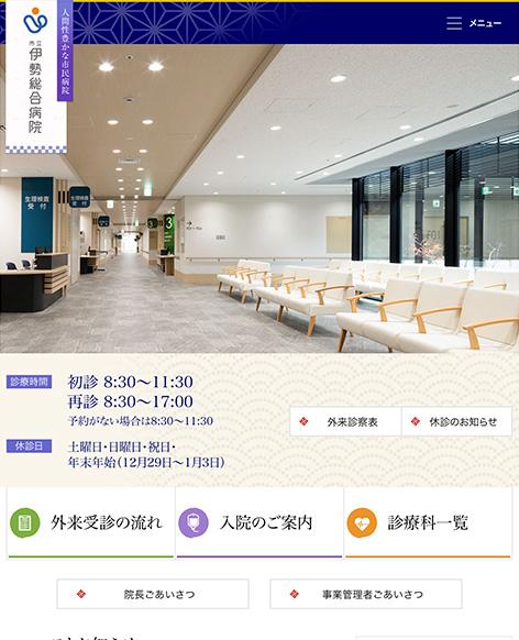 市立伊勢総合病院 トップページ タブレット表示