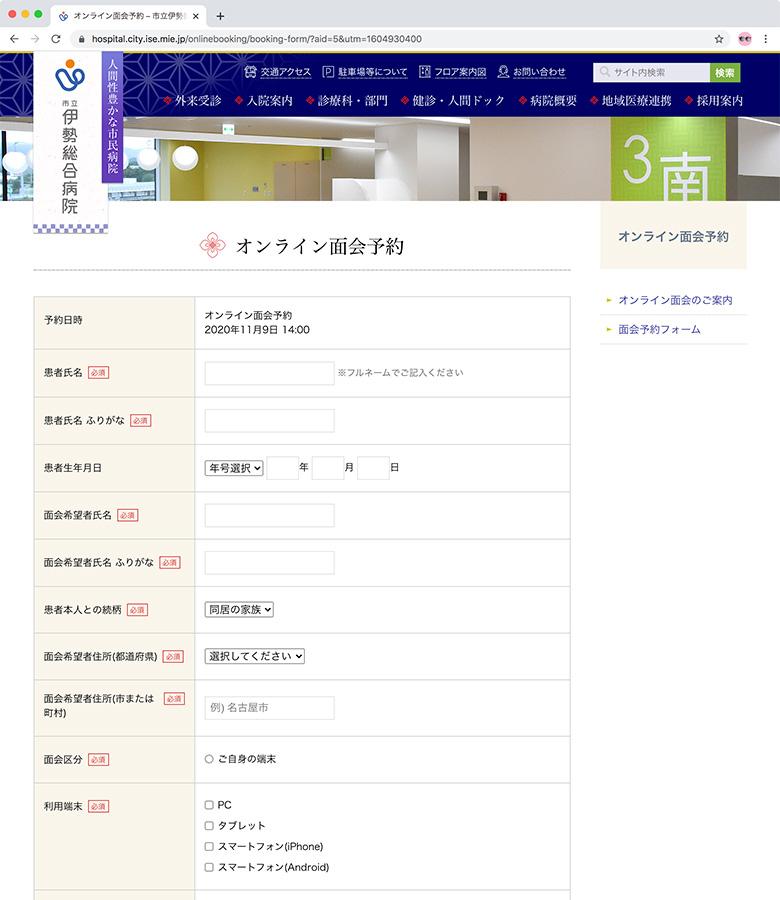 オンライン面会予約システム 申込情報入力