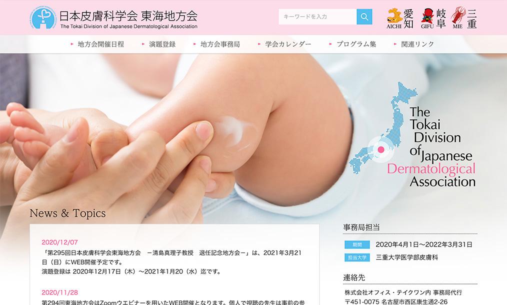 日本皮膚科学会東海地方会 トップページ PC表示