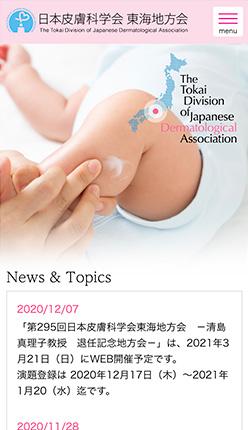 日本皮膚科学会東海地方会 トップページ スマホ表示
