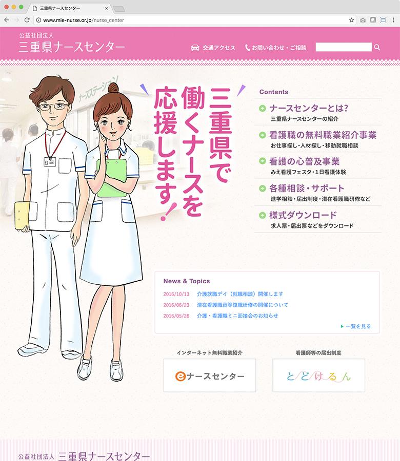 三重県ナースセンター トップページ