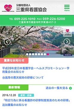 三重県看護協会 トップページ スマートフォン表示