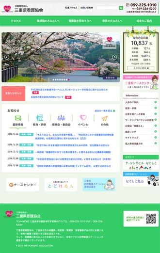 三重県看護協会