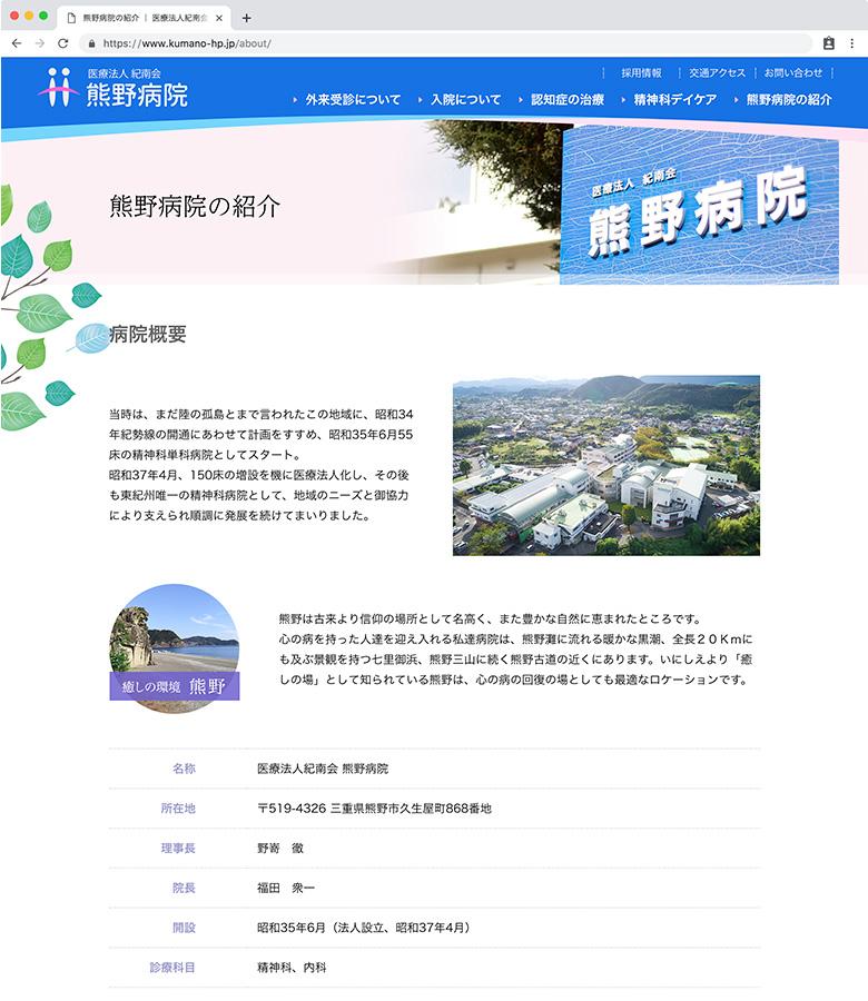 熊野病院 病院概要ページ