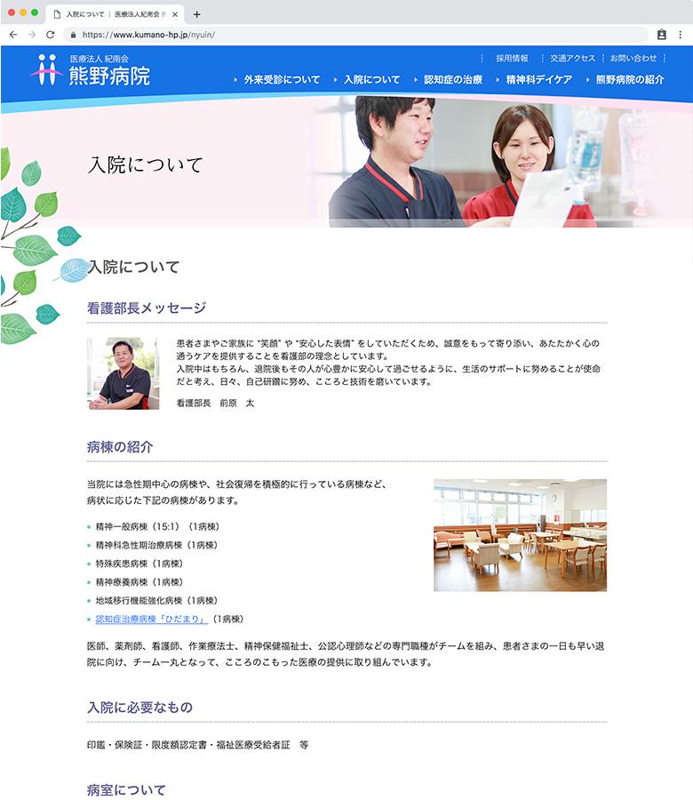 熊野病院 入院についてページ