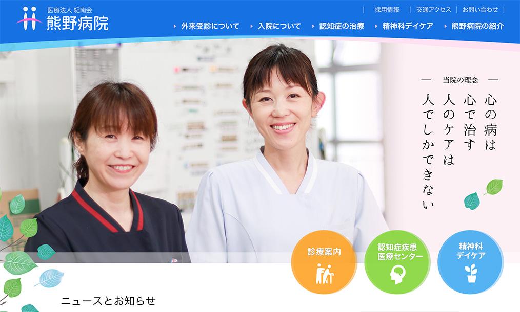 熊野病院 トップページ PC表示