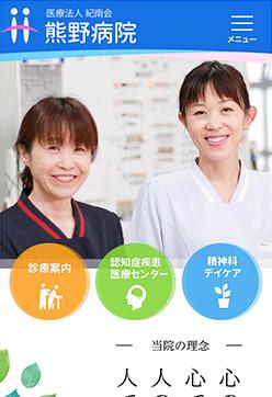 熊野病院 トップページ スマートフォン表示