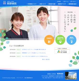 医療法人紀南会 熊野病院