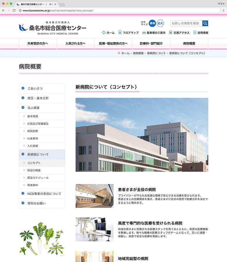 桑名市総合医療センター 下層ページ