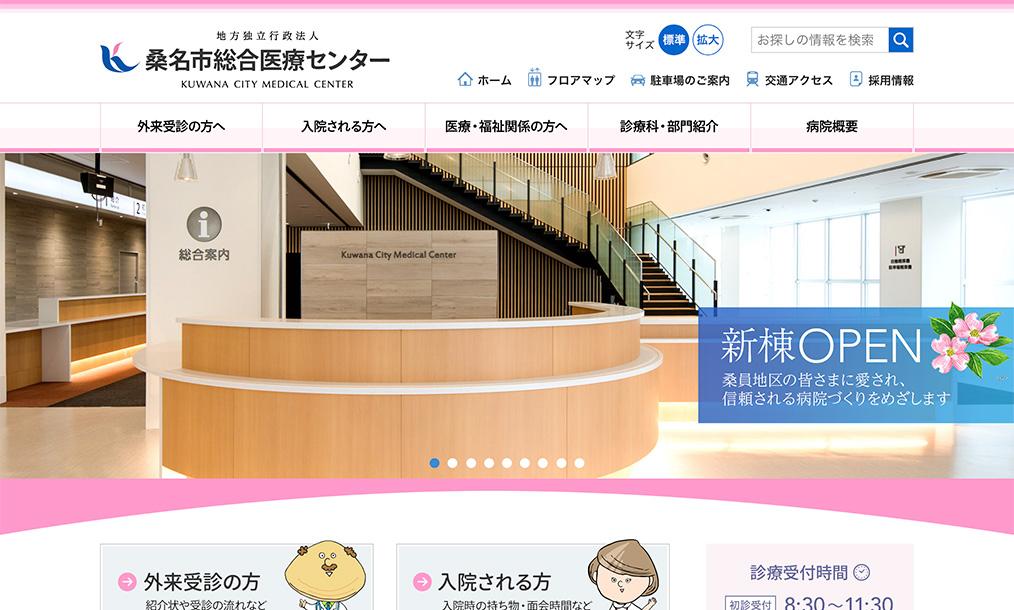 桑名市総合医療センター トップページ PC表示