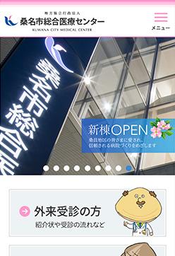 桑名市総合医療センター トップページ スマートフォン表示