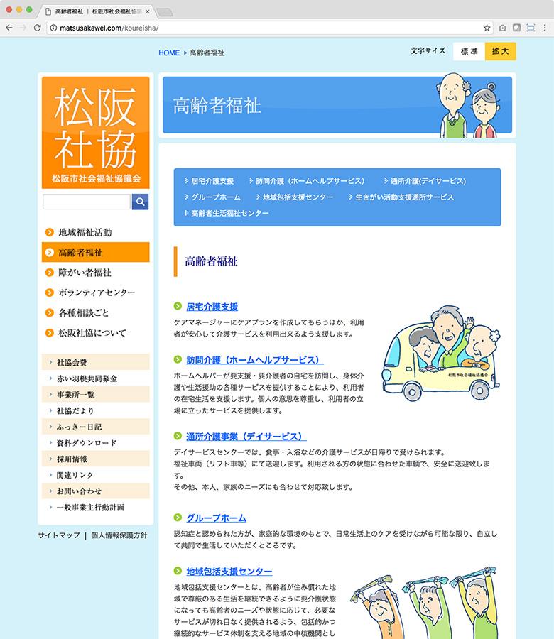 松阪市社会福祉協議会 高齢者福祉ページ