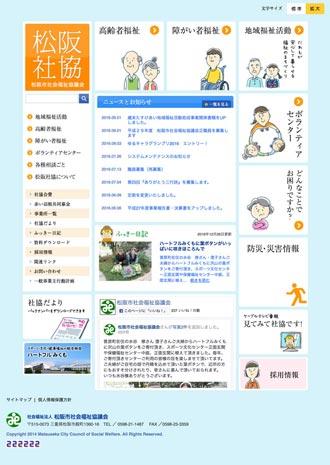 松阪市社会福祉協議会