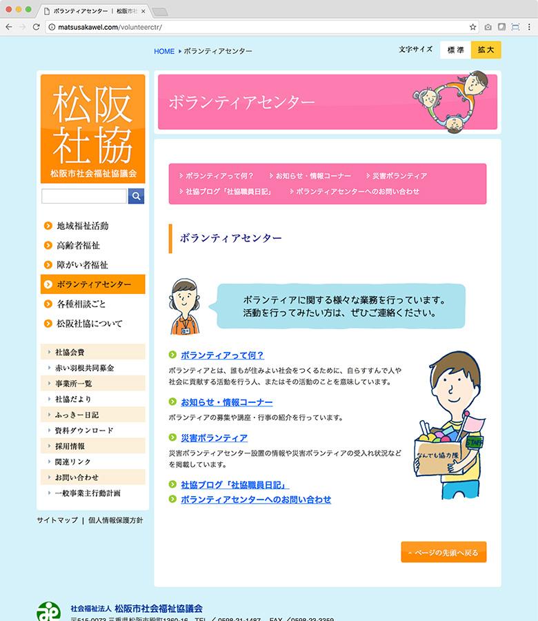 松阪市社会福祉協議会 ボランティアセンターページ