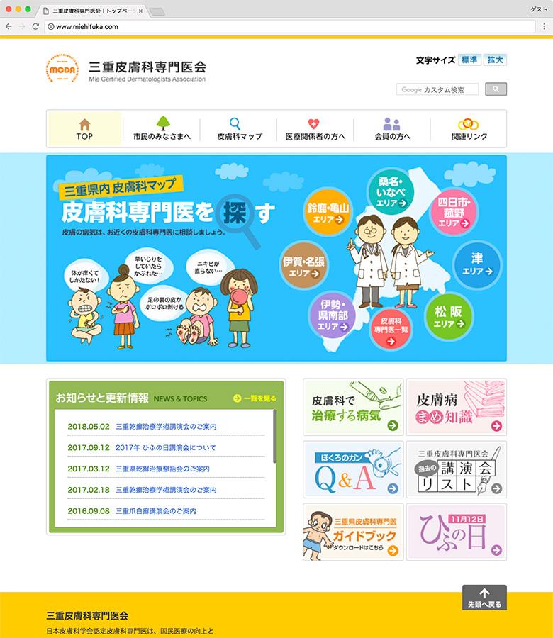 三重皮膚科専門医会 トップページ